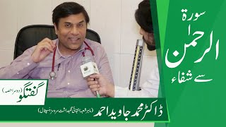 """""""Part 2"""" Cure by Listening Surah Al Rehman Therapy Interview with Dr Muhammad Javed Ahmed"""