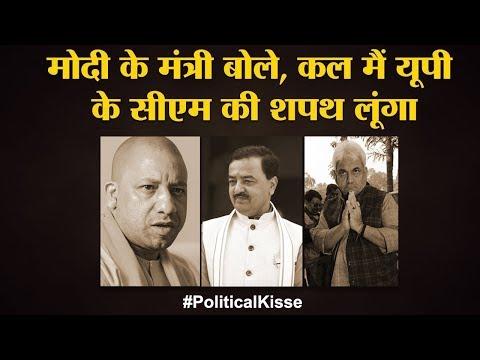 Manoj Sinha और Keshav Maurya कैसे हुए Yogi के मुकाबले UP CM की Race से बाहर | Political Kisse
