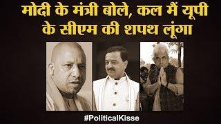 Manoj Sinha और Keshav Maurya कैसे हुए Yogi के मुकाबले UP CM की Race से बाहर   Political Kisse