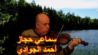 Samai Hujaz Ahmad Al-Jawadi سماعي حجاز أحمد الجوادي