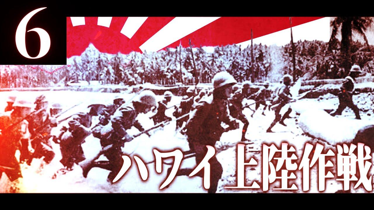 【HoI4】異世界大日本帝国#6 日本軍によるハワイ上陸作戦決行【大日本帝国・ハーツオブアイアン4・ゆっくり実況