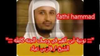نونية ابن القيم وصف الجنة كاملة الشيخ فارس عباد