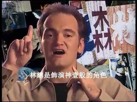 昆汀講解重慶森林全程中文字幕(補完關於林青霞部份)