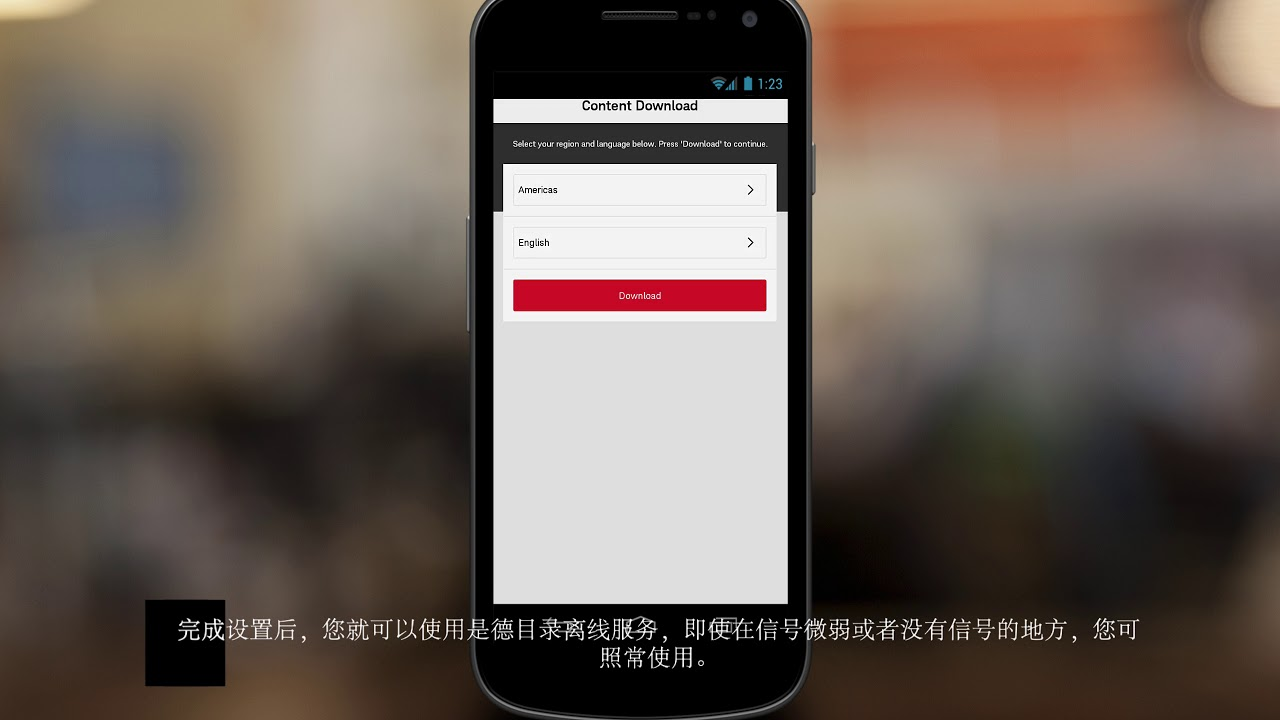 Keysight Sales Catalog Mobile App Instructional Video - Chinese