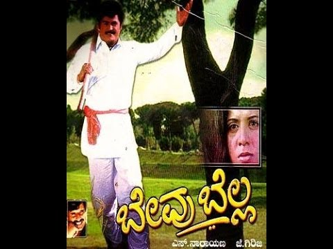 Bevu Bella 1963: Full Kannada Movie Part 4