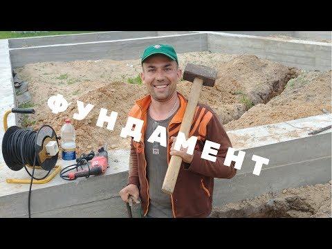ленточный фундамент для дома из газобетона/ Цена