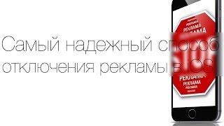 Как отключить всю рекламу в приложениях на iOS