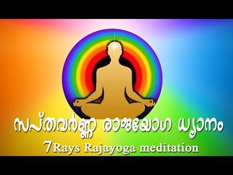 SEVEN RAYS RAJYOGA MEDITATION