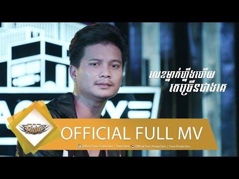 Lek Mneak Ning Heuy Call Jrern Jeang Keh - Mao Hachi - Town VCD Vol 93【Official Full MV】
