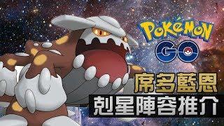 【詳細分析】席多藍恩剋星陣容推介 Pokémon GO