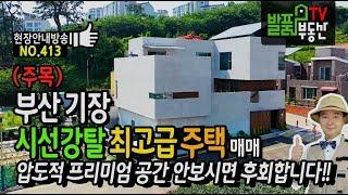 (주목) 부산 기장 시선강탈 최고급 전원주택 매매 안보…