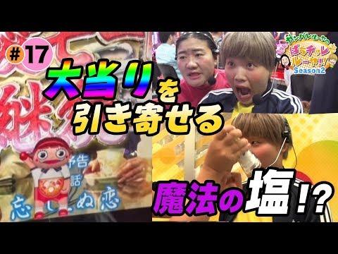 ガンバレルーヤのぱちチャレルーヤ!! #17 〜 大当りを引き寄せる魔法のお塩!?〜