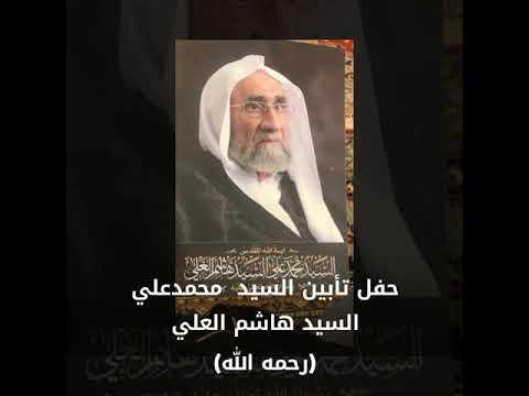 حفل تأبين السيد  محمدعلي السيد هاشم العلي (رحمه الله)