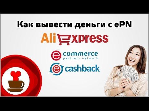 Как вывести деньги с ePN