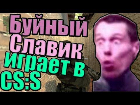 Буйный Славик играет в css thumbnail