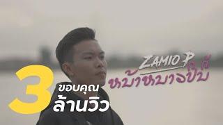 Zamio P - ຫນ້າຫນາວປີນີ້ 【Music Video】(HD)