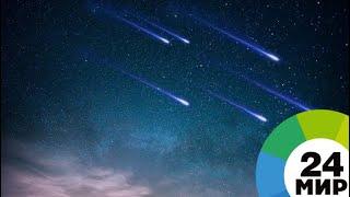 В середине августа москвичи смогут увидеть самый красивый звездопад года - МИР 24