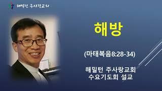 [마태복음8:28-34 해방] 황보 현 목사 (2021년3월10일 수요기도회)