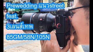[ผลไม้ถ่ายแหลก]เบื้องหลังPreweddingแนวStreet! Feat. 3เลนส์เทพ!!(sony 85GM/Nikon 58N/105N)