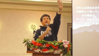 自分の思いと主の御計画・伊藤康一牧師・ワードオブライフ横浜