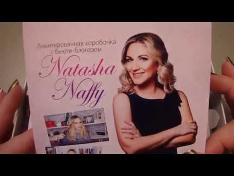 L'BOX - лимитированная коробочка с бьюти-блогером Natasha Naffy