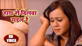HD VIDEO | हाथ से दिलवा गइल रे | Gunjan Pant | Bhojpuri Sad Songs 2018