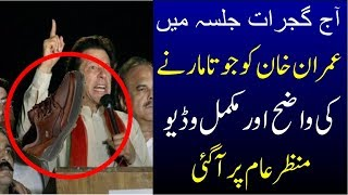 Imran Khan PTI Speech In Gujrat Jalsa || Shoe Thrown On Imran Khan In Gujrat