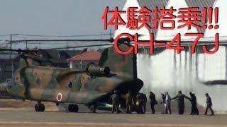 JGSDF Camp Kasumigaura 陸上自衛隊霞ヶ浦駐屯地 フレンドさんが体験搭...
