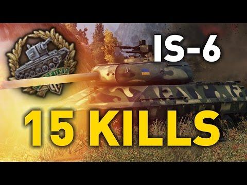 World of Tanks    15 KILLS - IS-6