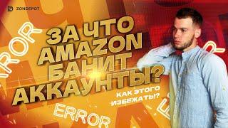 видео Почему Амазон блокирует аккаунты и как этого избежать?