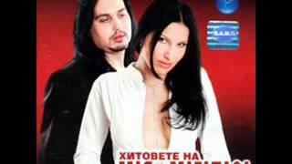 Мая и Магапаса - Научи ме (HQ Audio)