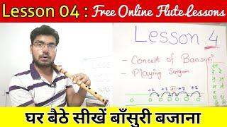 #04 घर बैठे सीखें Bansuri बजाना Free Online Flute Lessons
