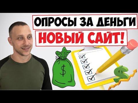 Опросы за деньги в интернете с сайтом YouThink за 200 рублей в день / Заработок на опросах