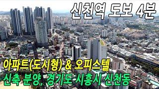 시흥시 신천역 아파트 & 오피스텔 분양(신천동 …