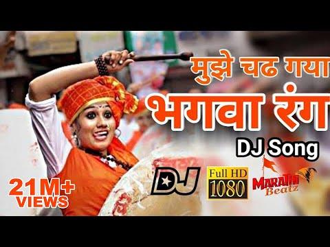 ये भगवा रंग | Ye Bhagwa Rang DJ Song (MarathiBeatz)