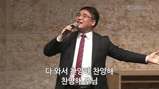 여의도침례교회 주일예배_3부찬양팀 200405
