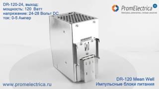 DR-120 Импульсные блоки питания 120 Ватт, 12, 24, 48 Вольт, 0-10 Aмпер, Mean Well(, 2016-01-18T15:17:41.000Z)