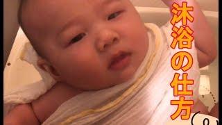 今回は、生後6か月になる赤ちゃんを沐浴させたんですが 新生児の沐浴の...