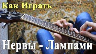 Как Играть: НЕРВЫ - ЛАМПАМИ аккорды/ Уроки Игры на Гитаре ГРУППА НЕРВЫ