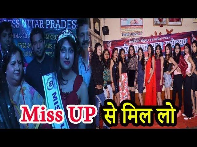 19 ??? ?? ????? ?? ???? ??? ???? ?? ?????! 2018 Miss UP Sakshi Arya