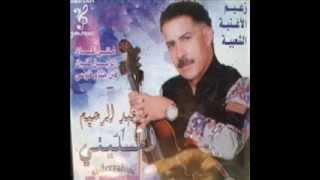 Abderrahim El Meskini-Meli Kan Zine 9lil 2015