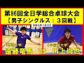 卓球 遠藤竜馬(明治大) VS 川上尚也(早稲田大) 全日学2019 男子シングルス3回戦