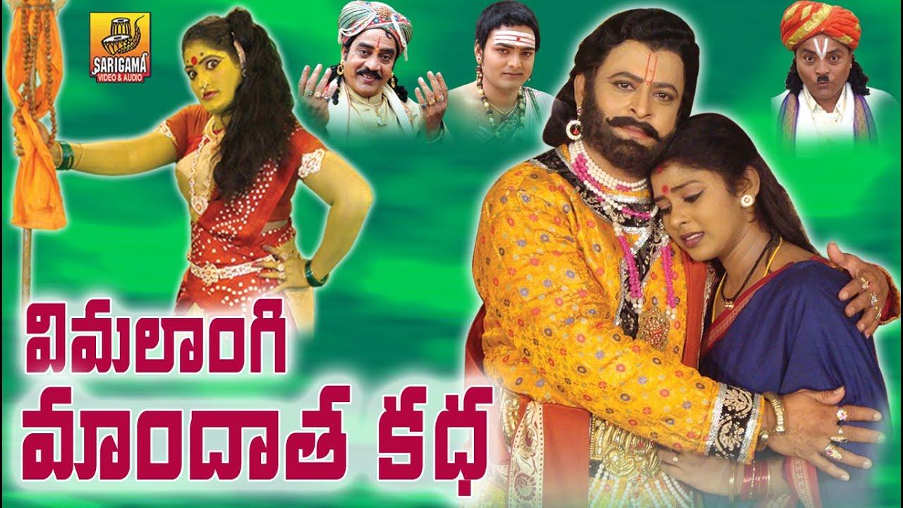 Vimalangi Mandhata Katha | Mandhata Charitra | Vedi Nanchari Katha | Folk Songs |Oggu Kathalu Telugu