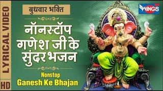 बुधवार भक्ति : नॉनस्टॉप गणेश जी के मधुर भजन Nonstop Ganesh Ji Ke Bhajan : Ganesh Song ,Ganesh Bhajan