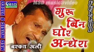 Guru Bin Ghor Andhera ; Superhit Guru Mahima भजन 2017 ; Sing. * Barkat Ali *