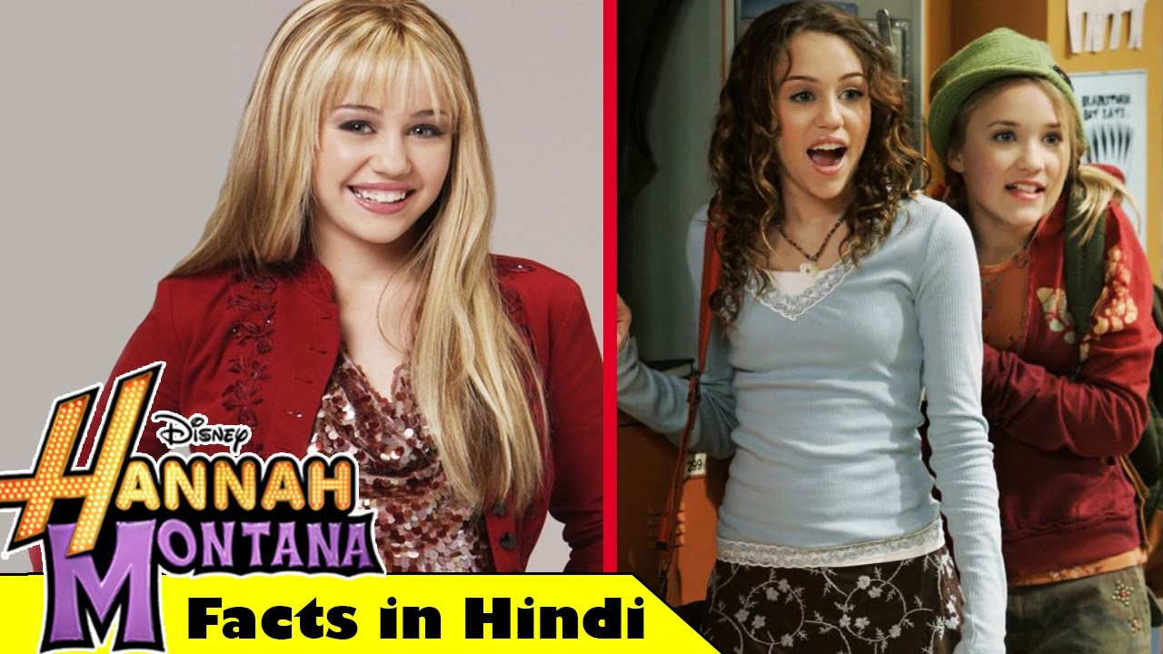 Download Facts about Hannah Montana in hindi