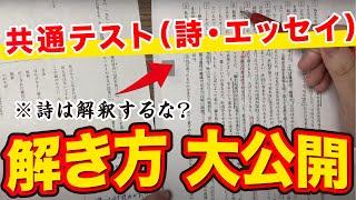 【共通テスト現代文】小説・エッセイで満点を取る解き方徹底解説