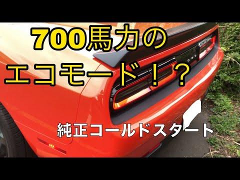 707馬力6200ccのエンジンスタート ダッジチャレンジャー ヘルキャットDodge