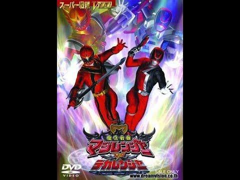 Mahou Sentai Magiranger Vs. Dekaranger Review - YouTube