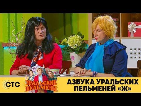 Азбука Уральских пельменей - Ж | Уральские пельмени 2019